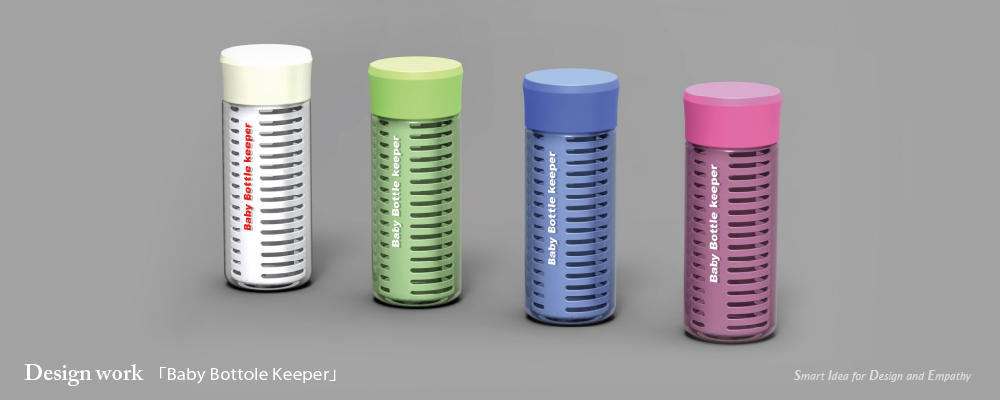 Beby bottle keeper design 哺乳瓶